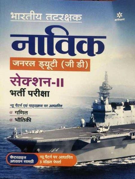 Arihant Navik GD Selection II Bharti Pariksha