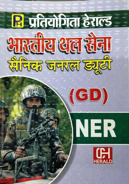 Pratiyogita Herald Bhartiya Thal Sena Sainik General Duty NER GD