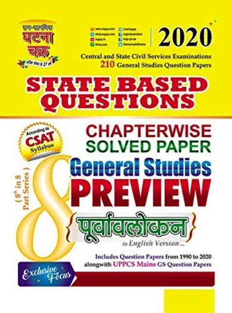 Ghatana Chakra Purvavlokan State Based Questions Part-8