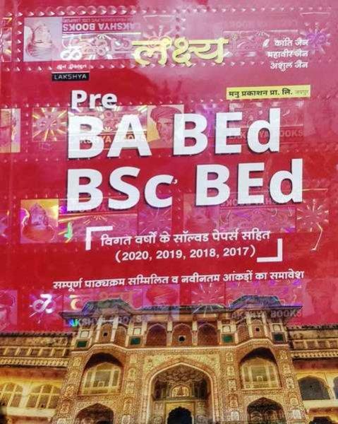 Lakshya Pre BA Bed Entrance Exam by Mahaveer Jain Kanti Jain  Shejal Jain Anshul Jain