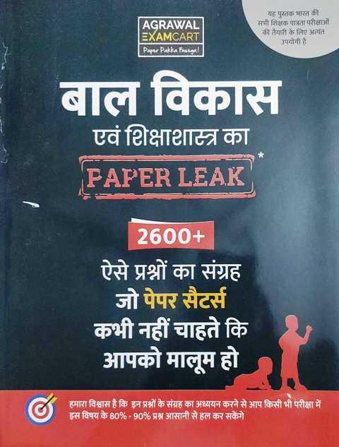 Agarwal Examcart Bal Vikas Evam Shiksha Shastra Paper Leak 2600+