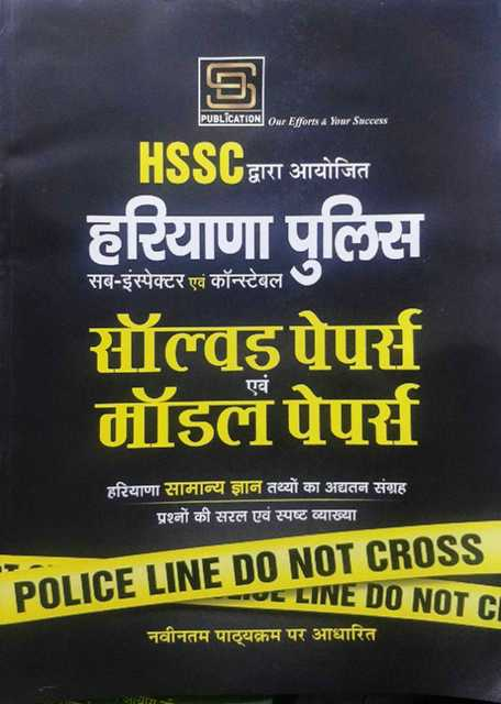 SD HSSC Haryana Police Solved Paper and Model Papers