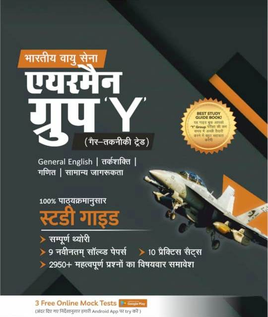 Agrawal Examcart AIrforce Y Group Study Guide 2021 Edition