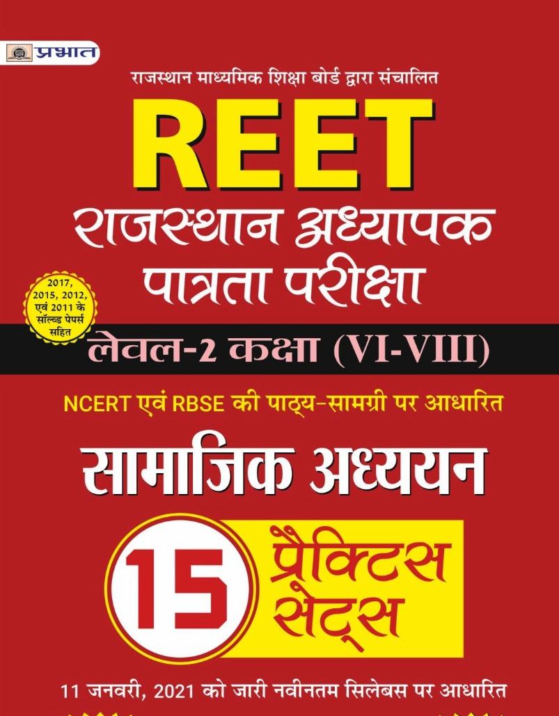 Prabhat Reet Rajasthan Adhyayan Samajik Adhyan Level 2 Class VI To VIII 15 Practice Set