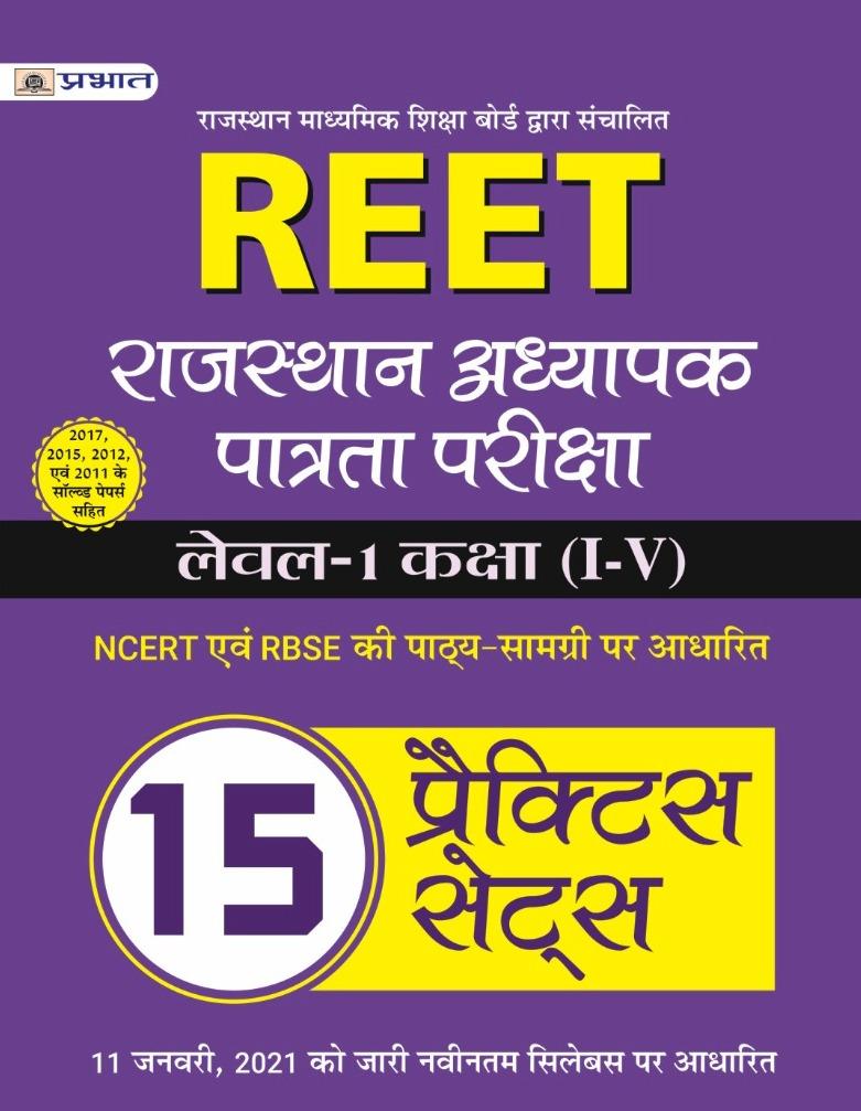 Prabhat Reet Level 1 Class I To V 15 Practice Set