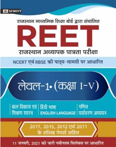 Prabhat Reet Level 1 Class I To V Complete Study Guide