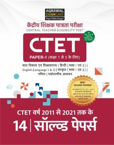 Agrawal Examcart CTET Paper 1 Class 1 to 5 Solved paper