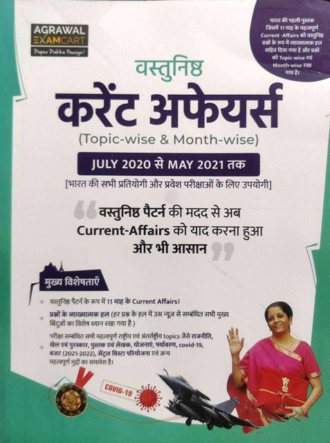 Agrawal Examcart Vastunisth Current Affairs