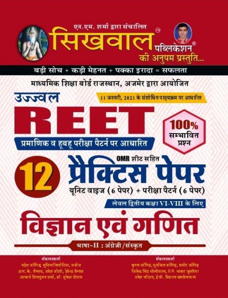 Sikhwal Ujawal Reet Vigyan Evam Ganit 12 Practice Paper