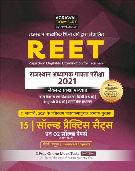 Agarwal Examcart Reet 15th Solved Practice Set Level 2 Language Class 6 to 8