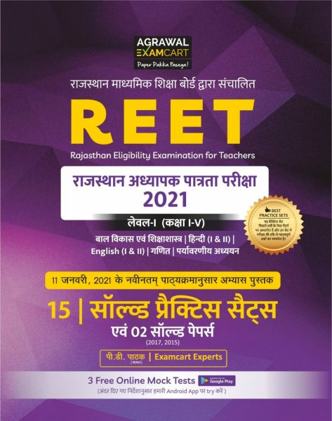Agarwal Examcart Reet Level 1 Language Class 1 to 5 15th Solved Practice Set