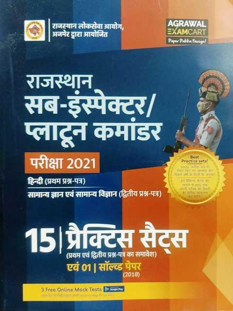Agrawal Examcart Rajasthan Police Sub-Inspector Pariksha Practice Set