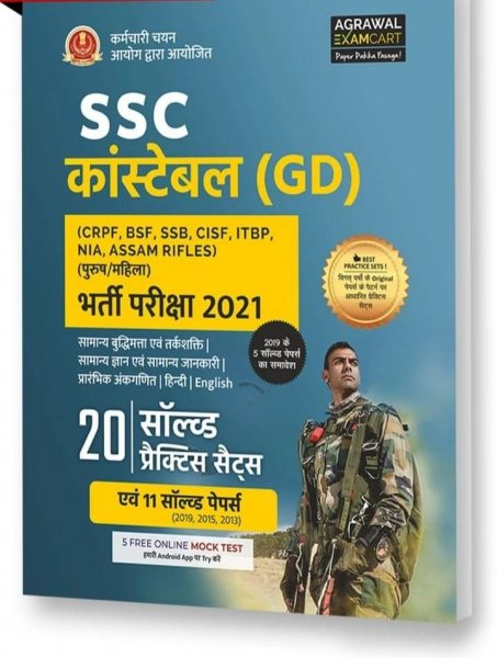 Agrawal Examcart SSC Constable GD 20 Solved Practice Sets