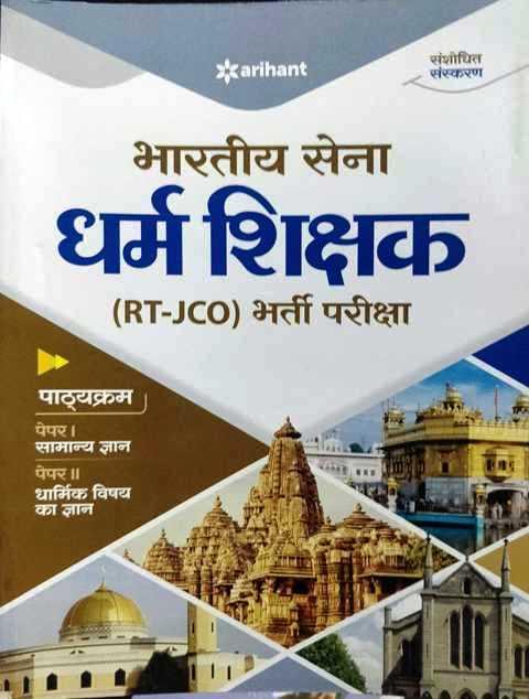 Arihant Bhartiya Sena Dharm Shikshak RT JCO book