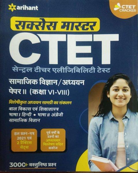 Arihant Ctet Samajik Vigyan Paper 2nd class 6 to 8