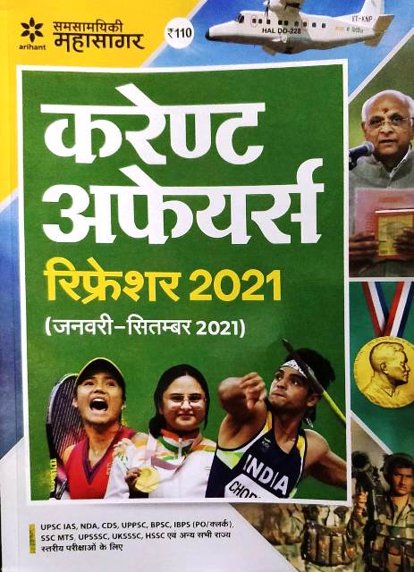 ARIHANT CURRENT AFFAIRS REFRESHER 2021 YEARLY ISSUE
