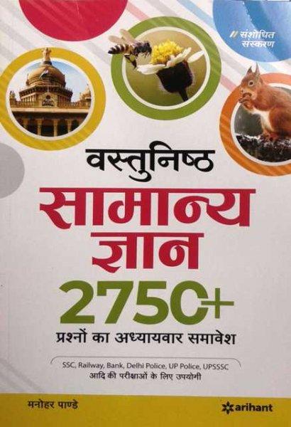 Arihant Objective Samanya Gyan 2750+ GK