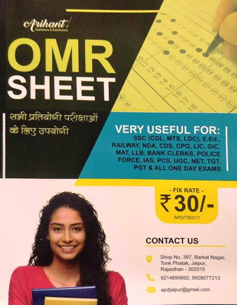 Arihant OMR Sheet for all competitive exam