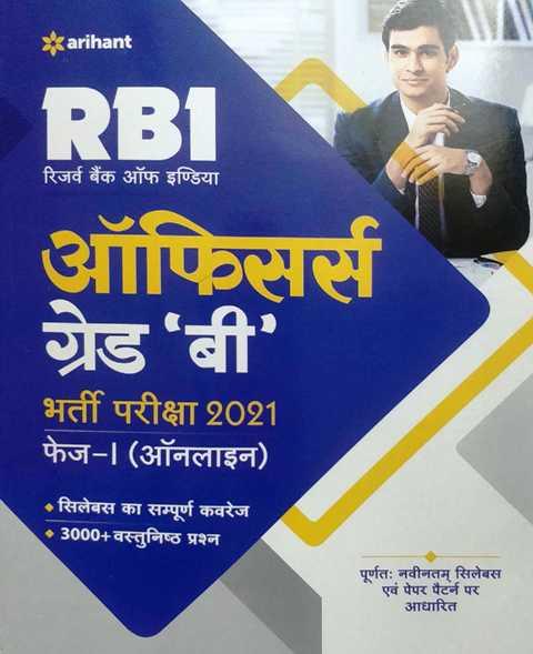 ARIHANT RBI OFFICER GRADE B PHASE 1 ONLINE (H)