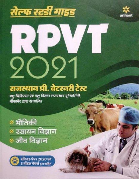 Arihant RPVT Self Study Guide