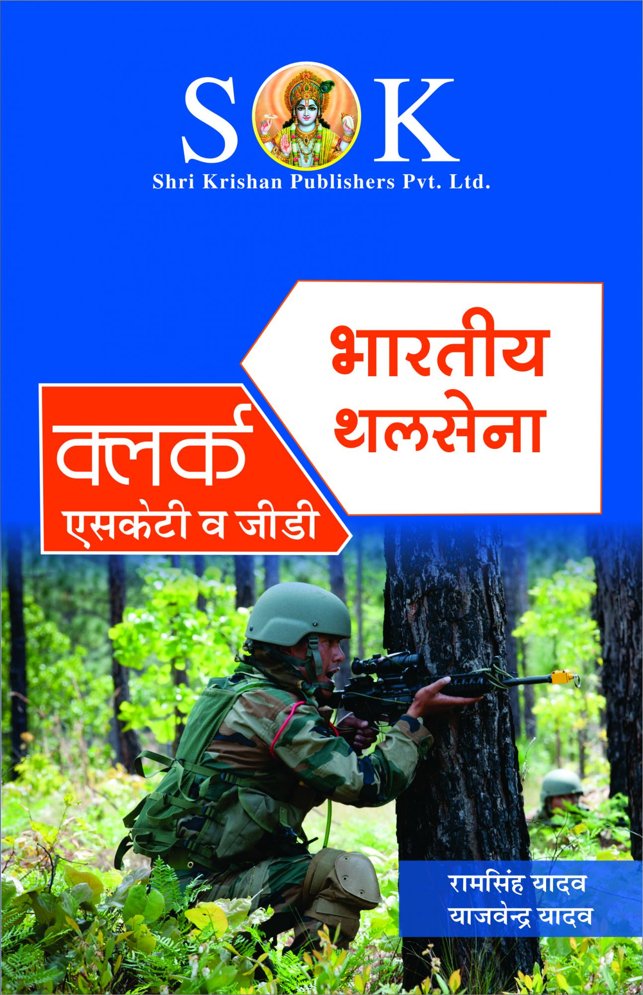 Indian Army Clerks SKT/GD Complete Guide Book Hindi Medium