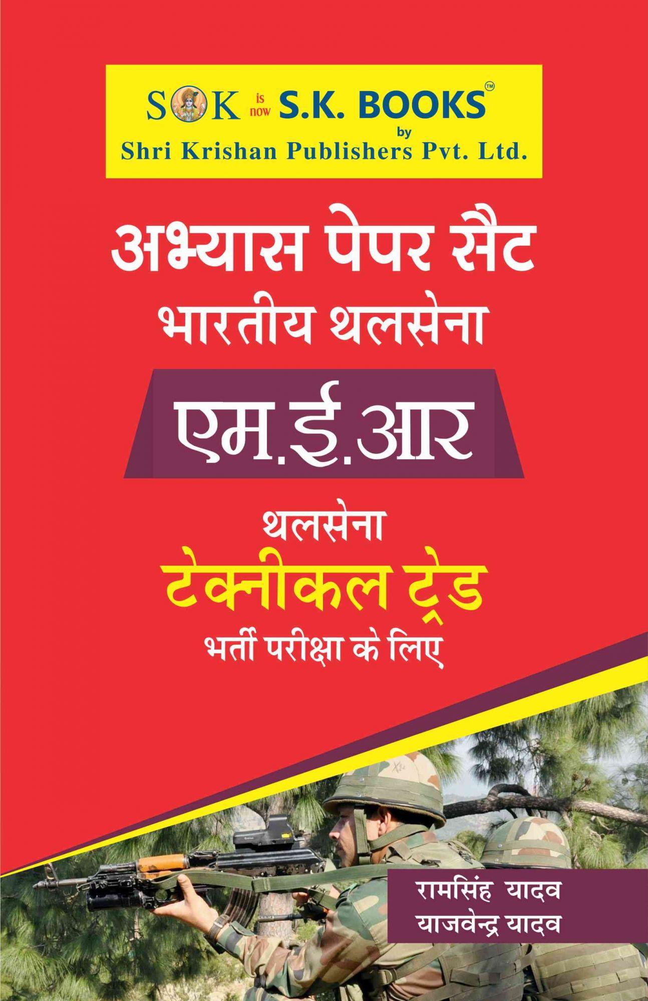Indian Army MER Soldier Technical Recruitment Exam Practice ( Abhyas ) Paper Set Hindi Medium