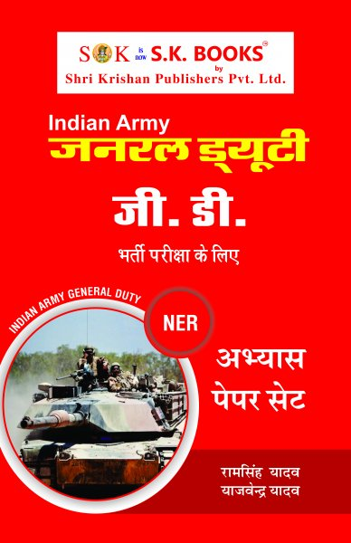 Indian Army Soldier General Duty ( GD ) NER Practice Paper Set  ( 50 Set ) Hindi Medium
