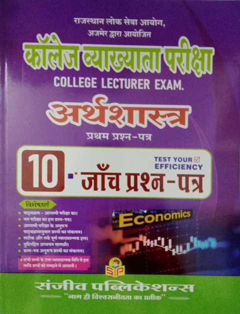 Sanjeev College Lecturer Arthashastra Paper 1 Solved paper