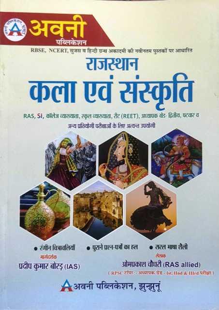 Avni Rajasthan Kala evm Sanskriti by Pradeep Kumar Borad Om Prakash Choudhary