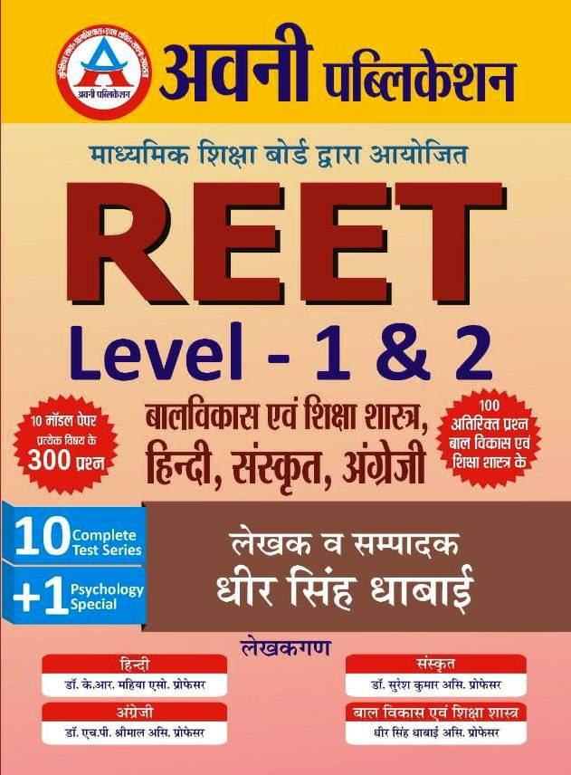 Avni Reet Level 1 & 2nd Balvikas shiksha Shastra Hindi Sanskrit English by Dheer Singh Dhabai