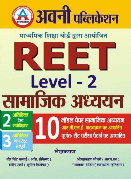 Avni Reet Level 2 Samajik Adhyan 10 Model paper