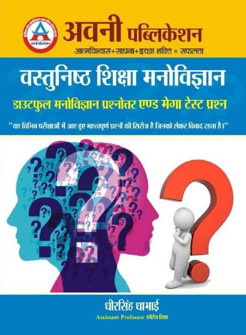 Avni Vastunisth Shiksha Manovigyan Doutful Manovigyan Prashanoter and Mega Test Prashan by Dheer Singh Dhabai