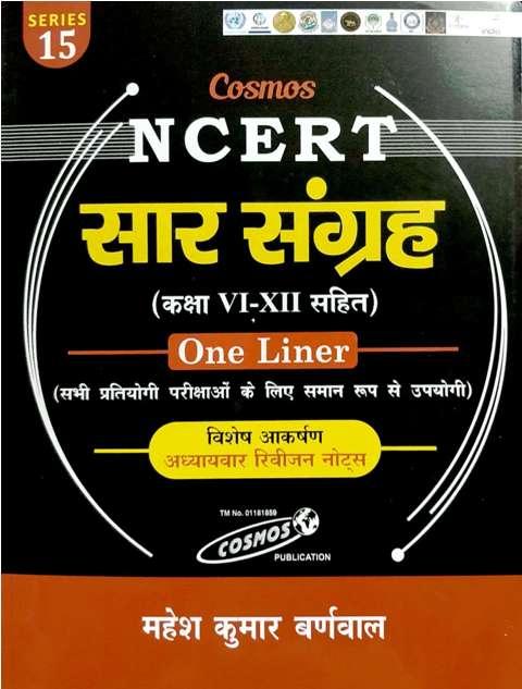 Cosmos NCERT Sar Sangrah One liner Class (VI to XII) written by Mahesh Kumar Barnmal