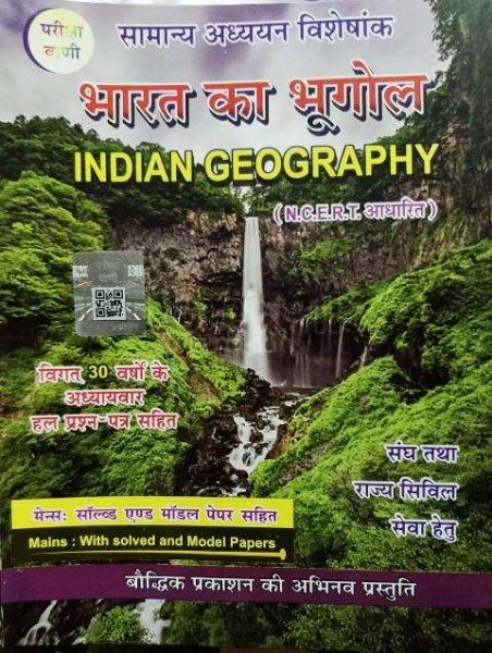 Baudhik Prakashan Pariksha Vani Bharat ka bhugol Indian Geography based on ncert pattern