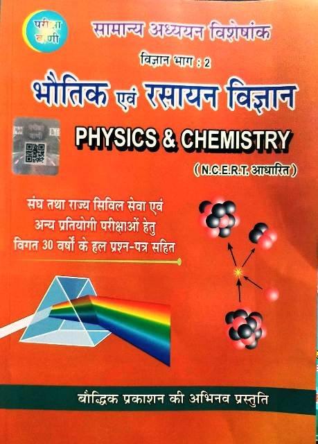 Baudhik Prakashan Pariksha Vani Bhauthik evm Rasayan Vigyan 30 years solved paper