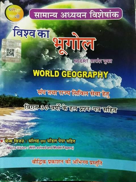Baudhik Prakashan Pariksha Vani Vishwa ka Bhugol World Geography