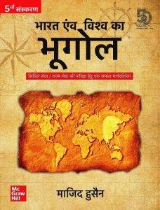 Majid Husain Bharat avm Vishaw ka Bhugol