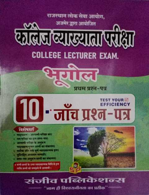Sanjeev College Lecturer Bhugol Paper 1 Solved paper