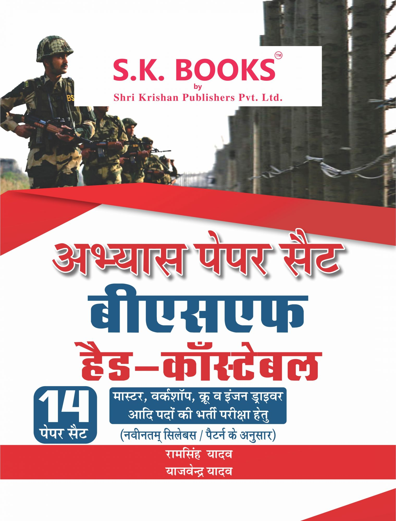 Practice ( Abhyas ) Paper Set for Border Security Force ( BSF ) Head Constable for Master, Engine Driver, Workshop & Crew Hindi Medium