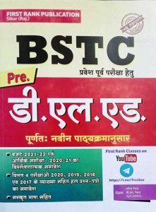 First Rank BSTC Pre DLED By Garima Revad B.L Revad