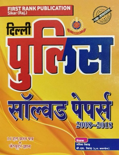 First Rank Delhi Police  Solved Papers