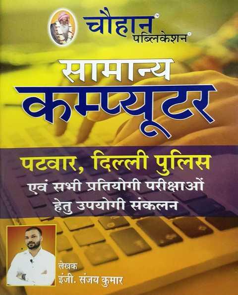 Chauhan Samanya Computer Patwar written by Engineer Sanjay Kumar