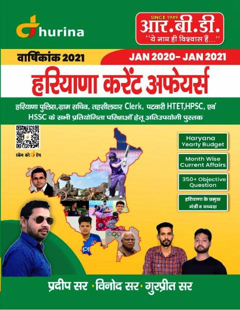 RBD Hariyana Current Affairs Varshikank by Pradeep Sir Vinod Sir Gurpreet Sir
