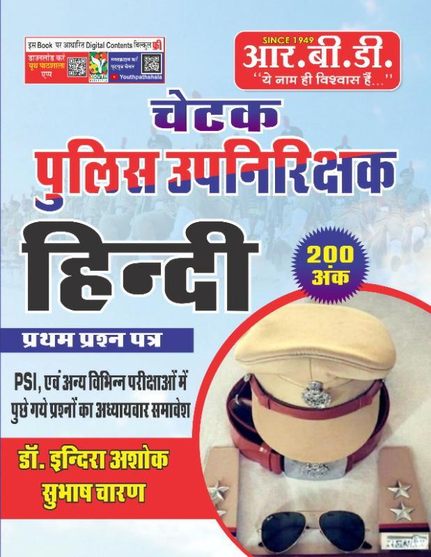 RBD Chetak Police Upnirikshak Hindi written by Indra Ashok Subhash Charan