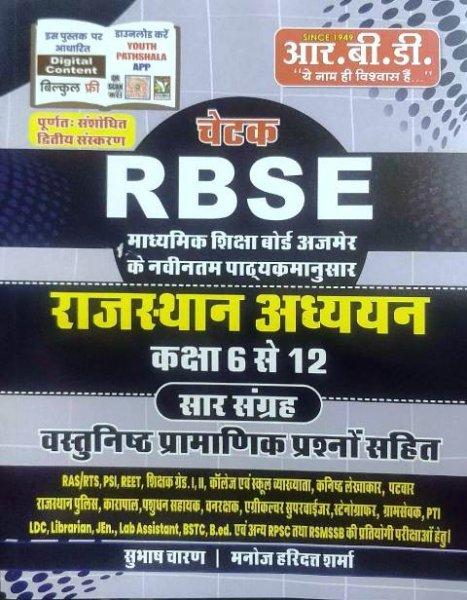 RBD Chetak RBSE Rajasthan Adhyan Class 6 to 12 Vastunisth Sar Sangrah