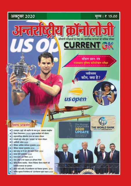 CRONOLOGY CURRENT AFFAIRS monthly magazine 2020