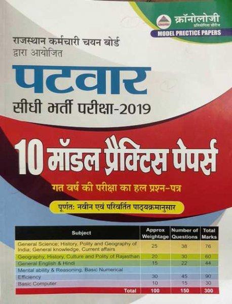 Chronology Patwar 10 Model Practice Paper