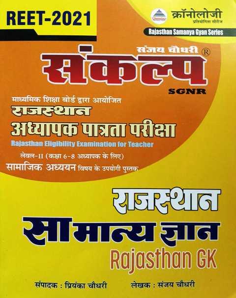 Chronology Reet Rajasthan Samanya Gyan Rajasthan GK