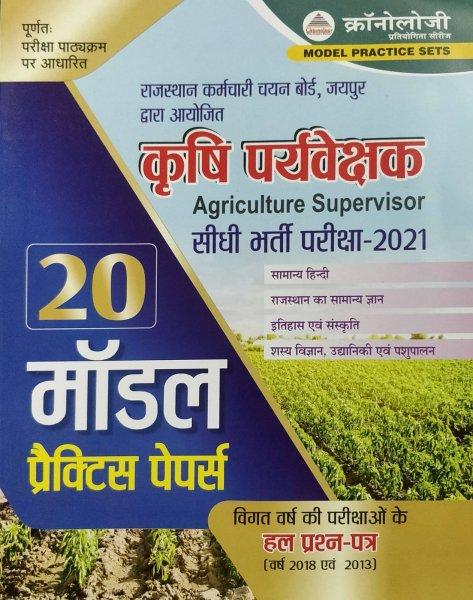 Chronology Krishi Prayvekshak 20 Model Practice Papers