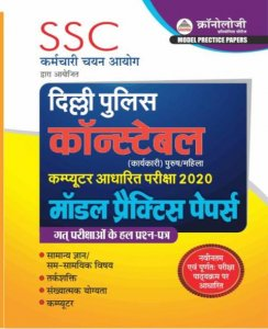 Cronology Delhi Police Constable Model Practice Papers